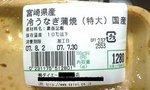 『宮崎県産 冷うなぎ蒲焼 (特大) 国産 \1280』
