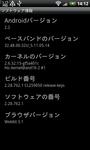 HTC DesireのAndroid2.2バージョン番号確認