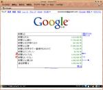 [google.co.jpで『新聞は』を検索した場合のサジェスト一覧]