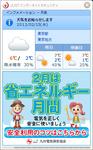 JUSTインターネットセキュリティ: 広告(天気)ウィンドウ