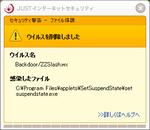 JUSTインターネットセキュリティ: ウィルス削除通知ウィンドウ(ただし誤検出)