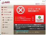JUSTインターネットセキュリティ: 監視オフ時のメインウィンドウ