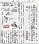 西日本新聞2012年10月8日朝刊一面、大阪市webサイトへ対する犯罪予告書込続報記事の一部キャプチャ