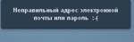 Tumblrログインページエラーメッセージ(ロシア語版)