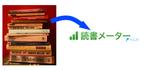 [bookmeter-multi-add.user.js エントリイメージ]
