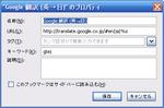 Firefox用Google翻訳ブックマークの設定(一例)