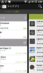 [AndroidのPlayストアの