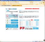 ATOK第3回日本語テスト結果