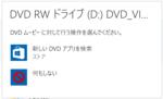 ウィンドウには「DVDムービーに対して行う操作を選んでください。」という指示と、「新しいDVDアプリを検索」「何もしない」という選択肢が表示されている。