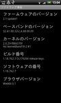 [HTC DesireのAndroid2.1バージョン番号確認]
