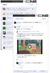 [Google+通知リストキャプチャ]