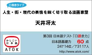 ATOK第3回日本語テスト_名刺