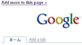 Google Personalized Home 日本語版 - tag機能付加?