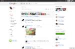[Google+ストリームキャプチャ]