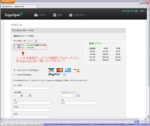 BBソフトサービスによると、SugarSyncのupgradeページの値段の単位がドルだと米SugarSync社で直接取ったアカウント、円だとBBソフトサービス経由だという。私のアカウントではドル表記になっている。