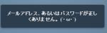 Tumblrログインページエラーメッセージ(日本語版)