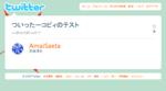 [ついったーコピィテスト(1): Twitterのstatusページ]