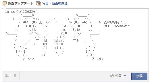 Facebookの入力欄を更にアレするuser script実行結果